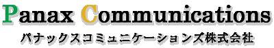 パナックスコミュニケーションズ